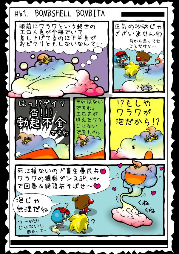 KAGECHIYO_61_blog