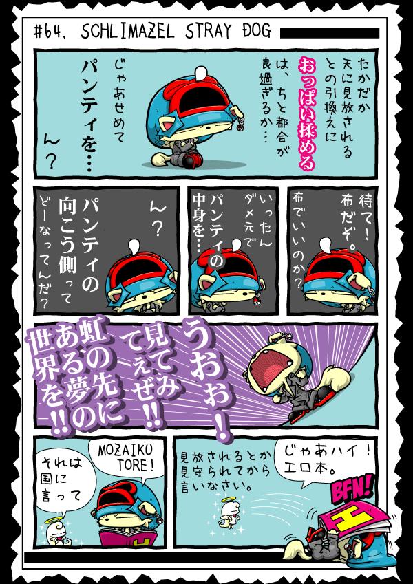 KAGECHIYO_64_blog