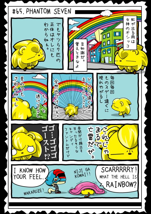 KAGECHIYO_65_blog