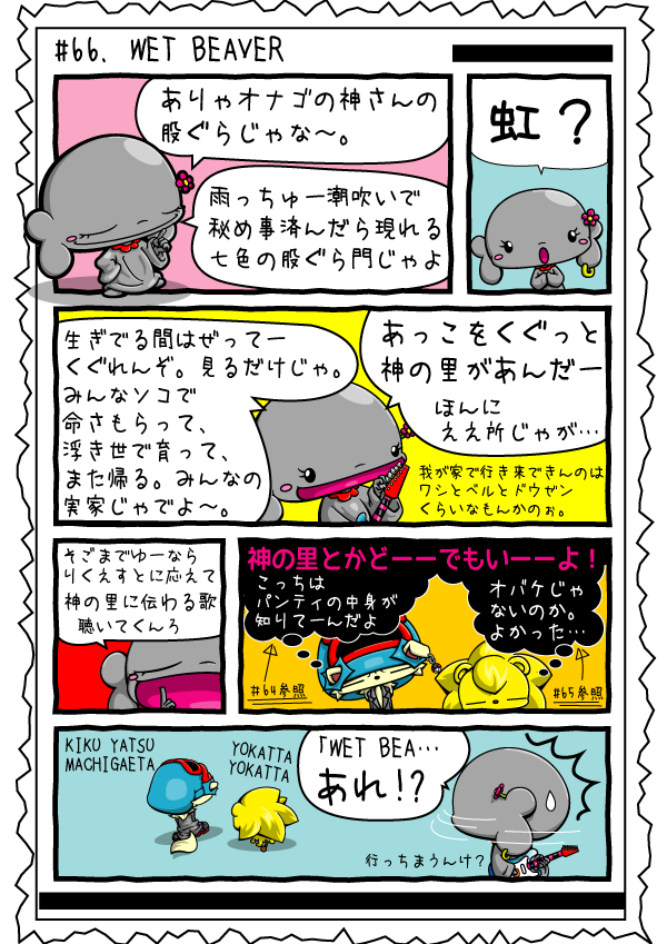 KAGECHIYO_66_blog