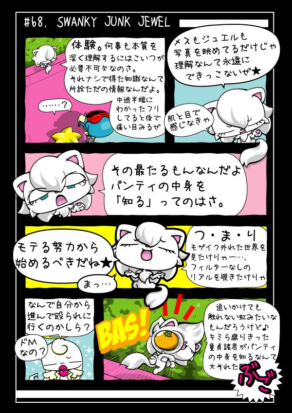 KAGECHIYO_68_blog