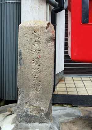 151225櫻井町道路元標