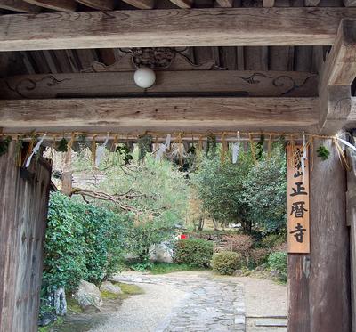 160109正暦寺
