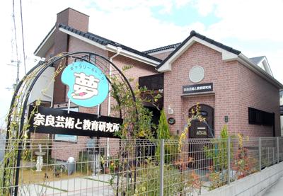 151214奈良芸術と教育研究所2