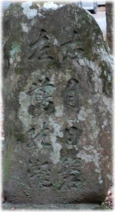 13127月日の磐