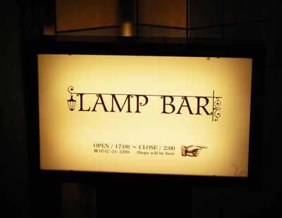 ランプバー