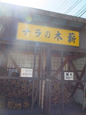道の駅『源流の里きそむら』さん