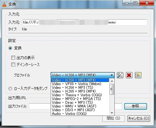 変換 H264+MP3