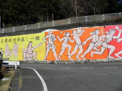 名栗湖入口壁画