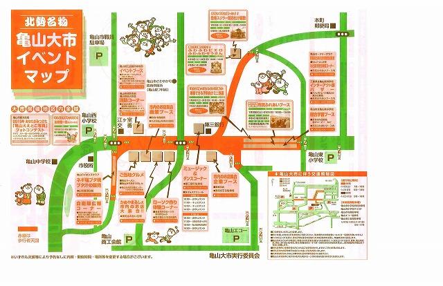 H27年度亀山大市20160113102539467_0001