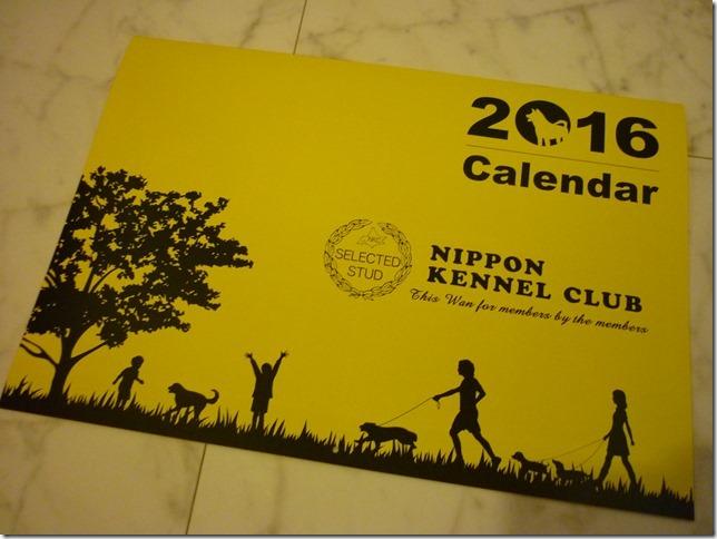 201512NKC日本ケネルクラブカレンダー01