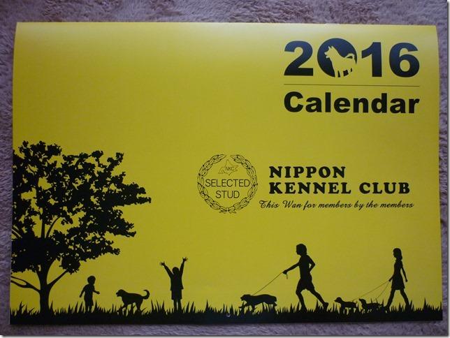 201512NKC日本ケネルクラブカレンダー06
