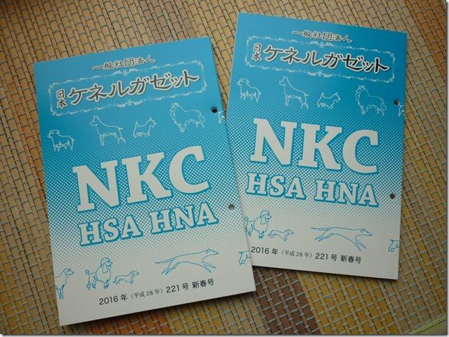 201601NKC会報-01