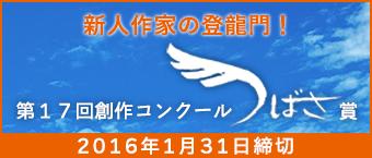 BN_tsubasa.png