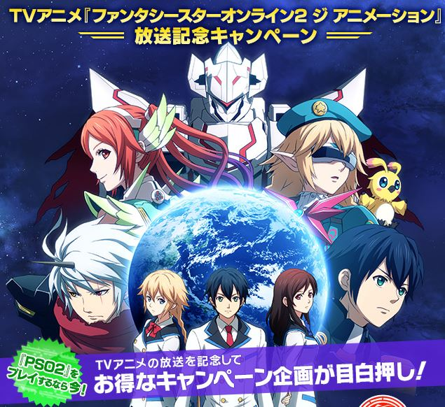 TVアニメキャンペーン