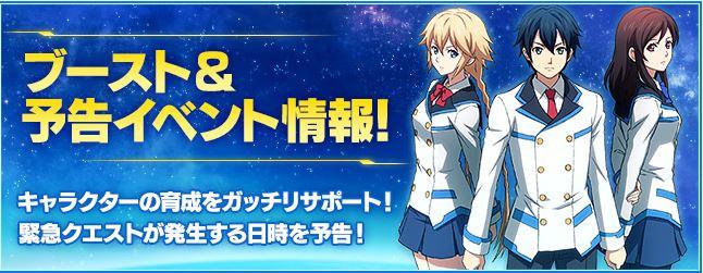 TVアニメキャンペーン2