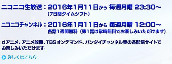 TVアニメ情報2