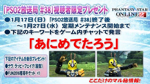 放送局38-29