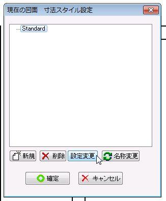 勝手にAR_CAD(自己満)講座 10回目 寸法線とりあえずの設定