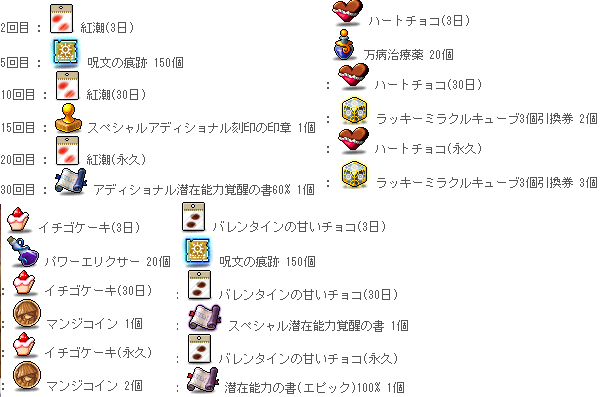 Maplestory1014.png