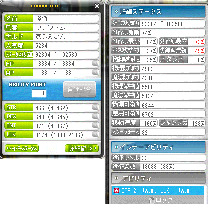 Maplestory1034.png