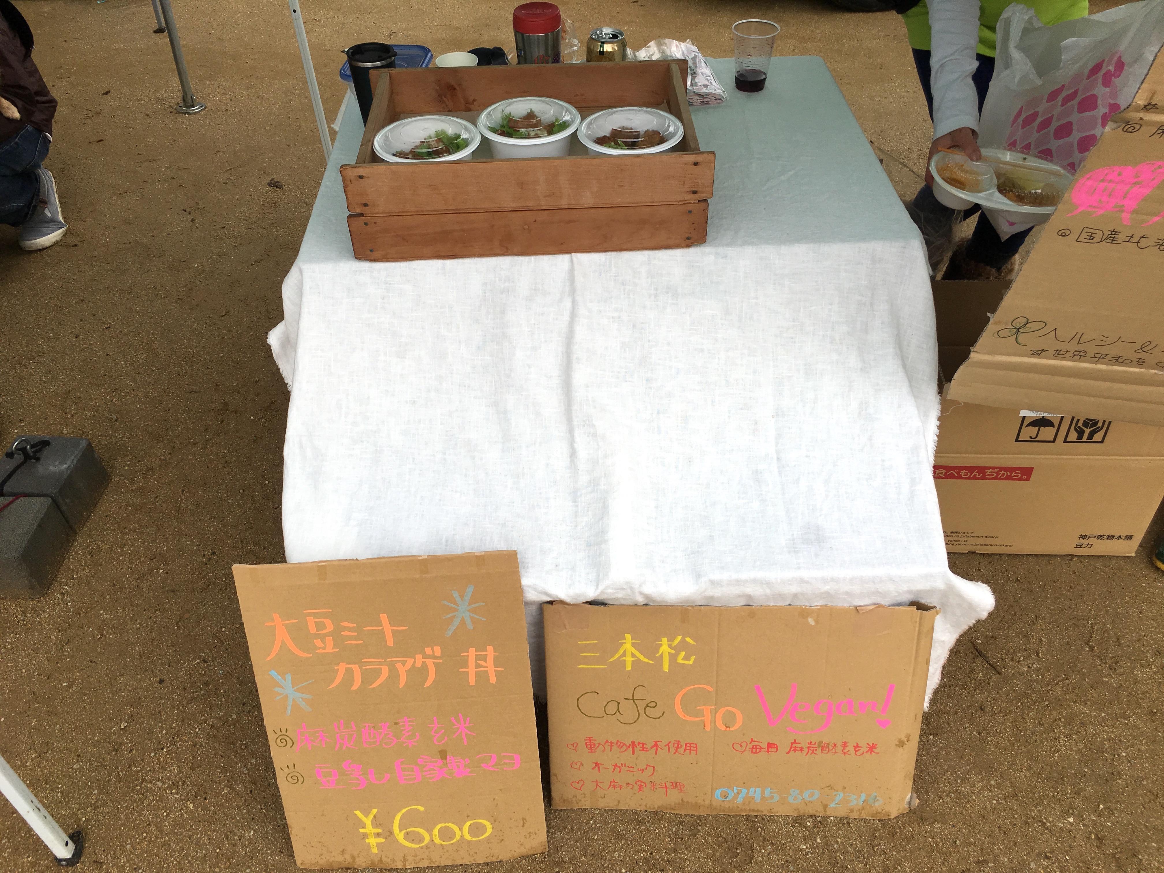 奈良飛鳥2015cafegoveganブース