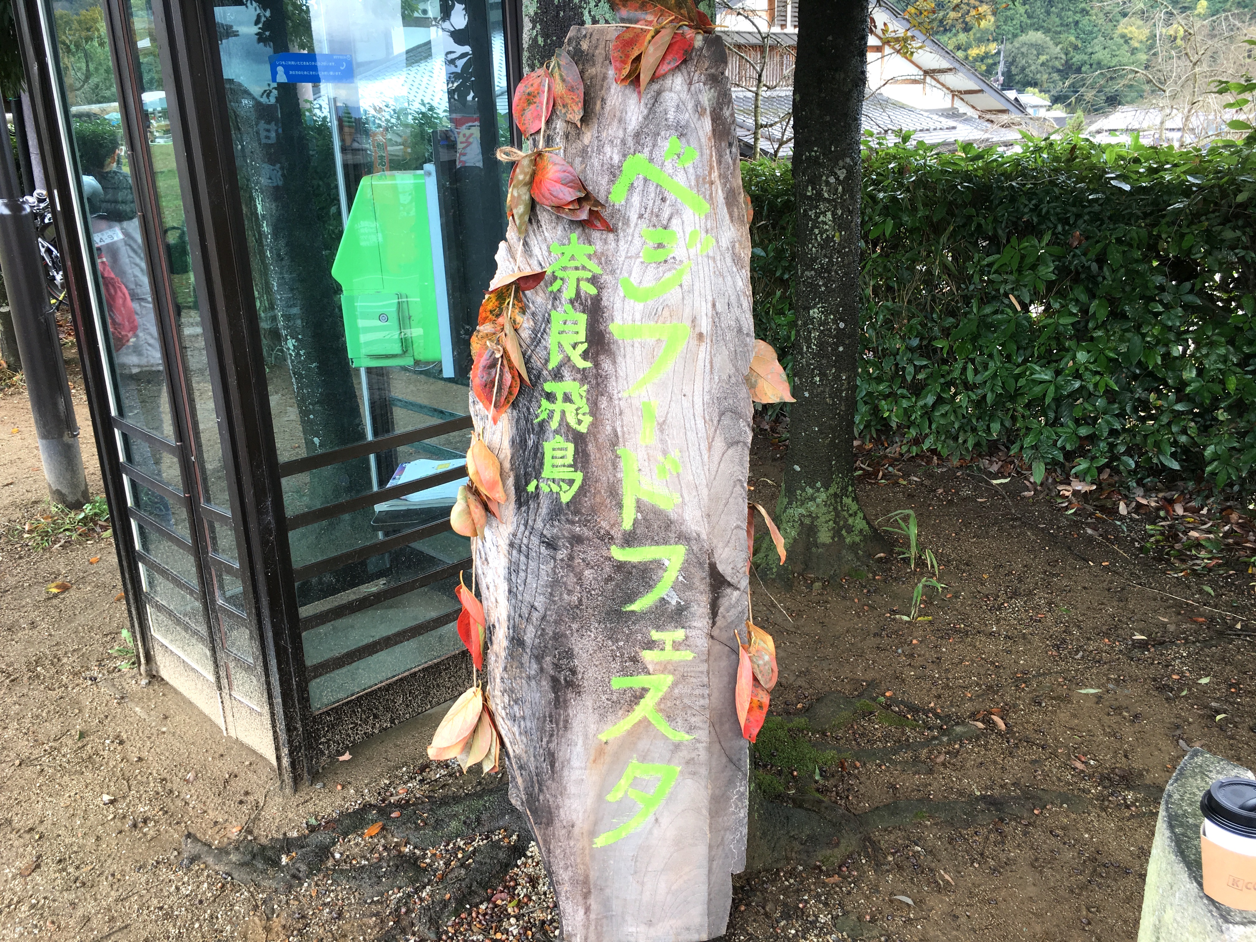奈良飛鳥2015看板