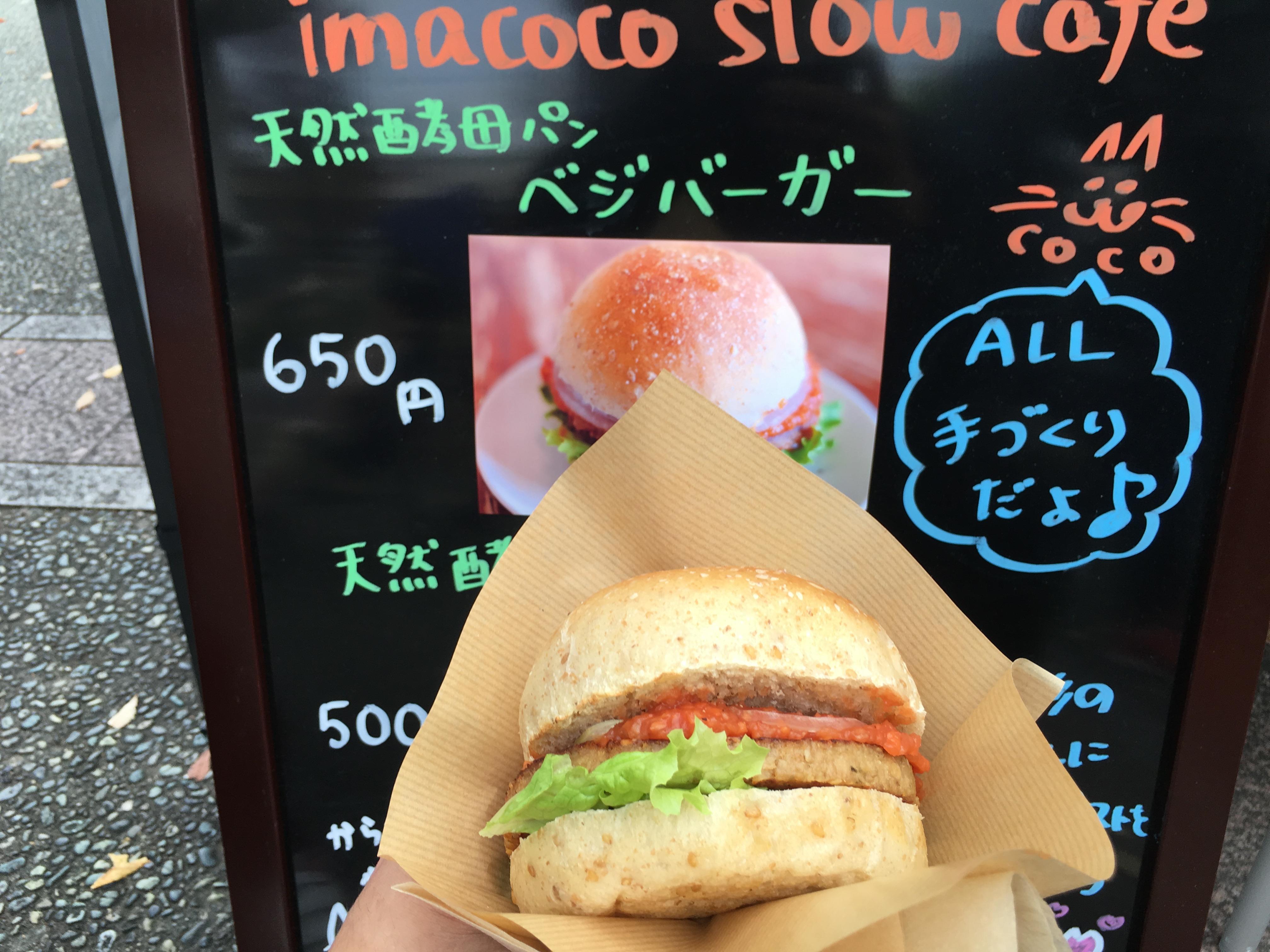 京都ビーガン2015imacoco2