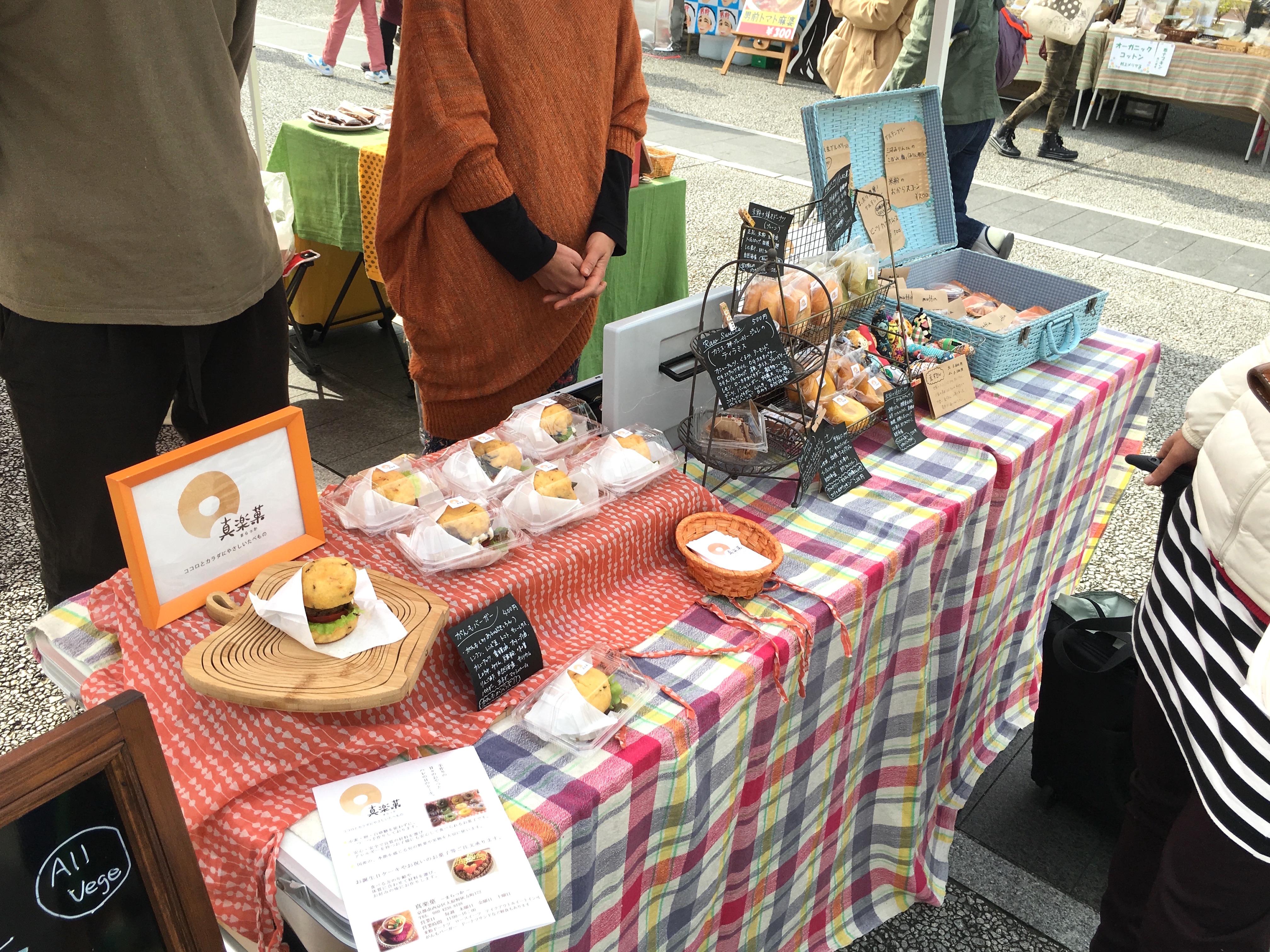 京都ビーガン2015真楽菓2