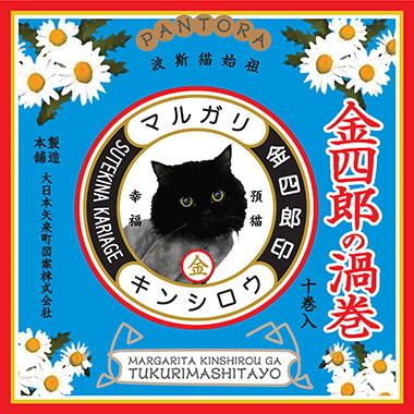160102kinsiro_uzumaki.jpg