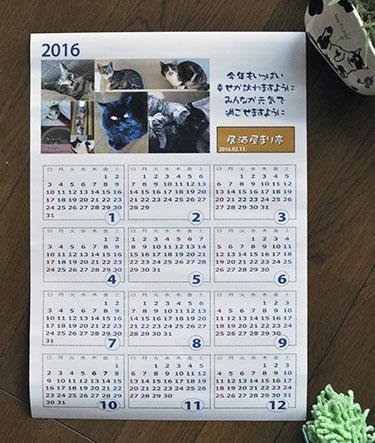 160211_calendar.jpg