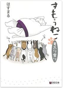 book_sumoneko.jpg