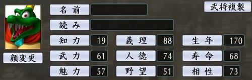 三国志ツクール登録4 (4)