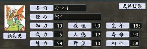 武将あと27 (3)