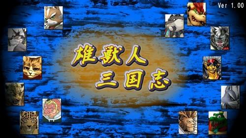 雄獣人三国志完成 (1)