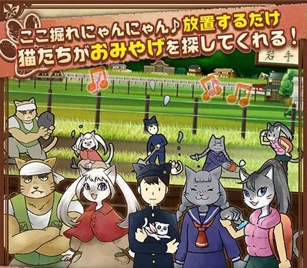 不思議のニャパン (2)