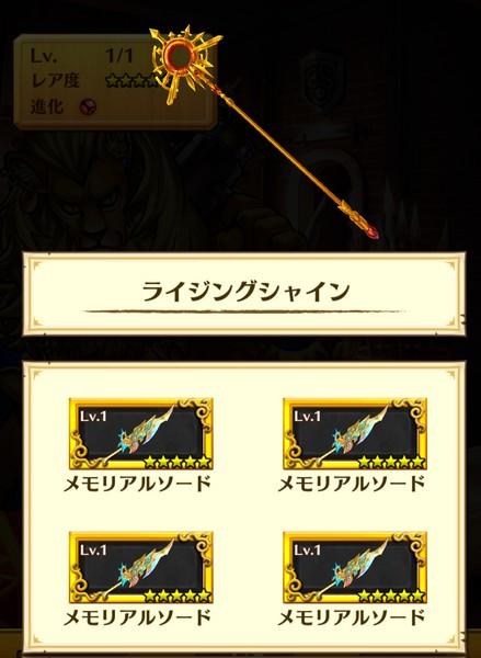 シャルライダー降臨 (2)