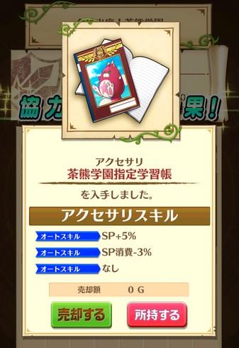茶熊ナイトメアコンプ (5)