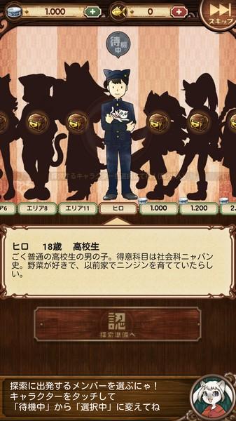 不思議のニャパン (3)