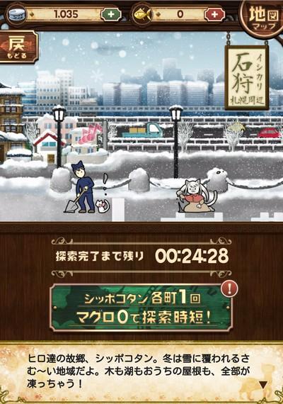 不思議のニャパン (4)