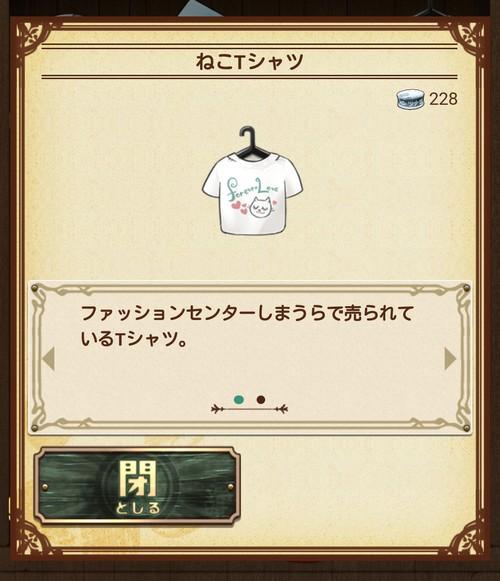 ニャパンツッコミどころ (2)