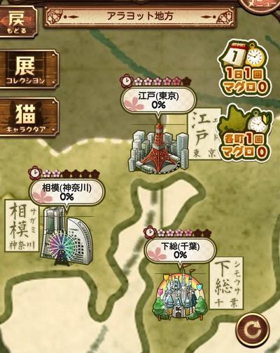 江戸開通 (2)