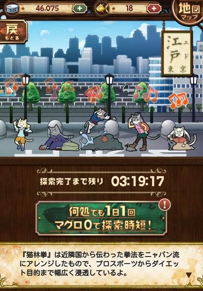 江戸開通 (3)