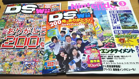 ファミ通DS200 (1)