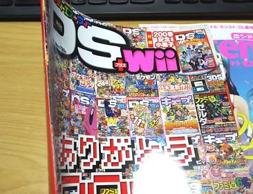 ファミ通DS200 (2)