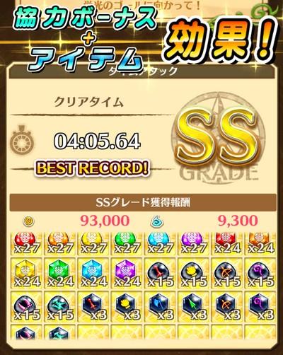 茶熊120分完了 (4)