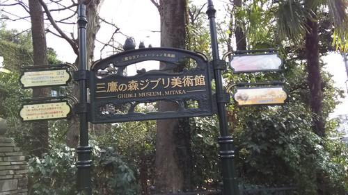 ジブリの森美術館 (1)