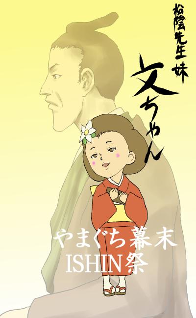 松陰先生と文ちゃん2改