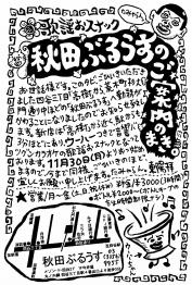 秋田ぶるうす開店告知改2