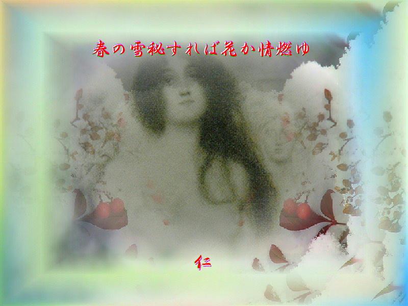 フォト575rz1901『 春の雪秘すれば花か情燃ゆ 』